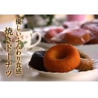 くにさき昭和焼きドーナツ(詰合せ:6種類12個)