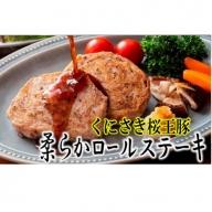 桜王豚のやわらかロールステーキ(12枚/960g)