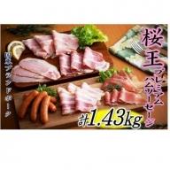 桜王豚プレミアムハムソーセージセット計1.43kg