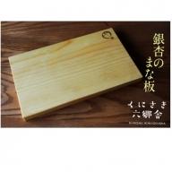 銀杏のまな板32×19×2.2cm/耐水加工済