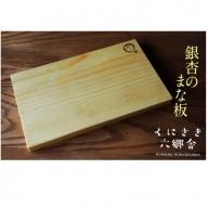 銀杏のまな板32×19×2.8cm/耐水加工済