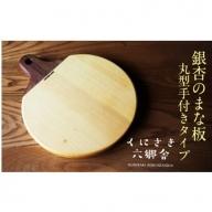 銀杏のまな板/丸型手付き37×30×2.7cm/耐水加工済