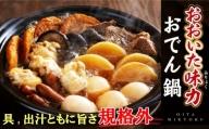 おおいたの味力集結!!おでん鍋/4パック計2.8kg