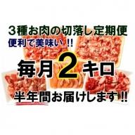 2kg×6回!美味い3種お肉切落しの半年間定期便