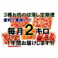 2kg×12回!美味い3種お肉切落しの1年間定期便