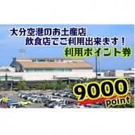 大分空港内の店舗で使える利用券/9000ポイント