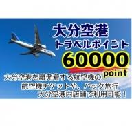大分空港利用限定/新トラベルポイント/60000P