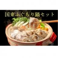 国東の贅沢ふぐちり鍋セット※ふぐヒレ付き