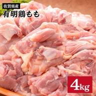 E−095.SM2d 佐賀産有明鶏もも身 4kg