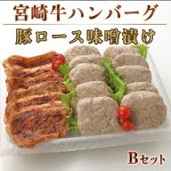 MJ-2513_宮崎牛ハンバーグ・豚ロース味噌漬けBセット