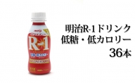 明治R-1ドリンク低糖・低カロリー 36本