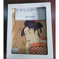 クラシックパンツ(侍パンツ)