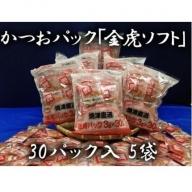 a10-106 かつおパック「金虎ソフト3g」×30入×5袋セット
