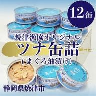 a10-119 焼津漁協オリジナルツナ缶詰(まぐろ油漬け)12缶入