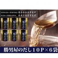 a10-158 【水産庁長官賞受賞商品】勝男屋のだし10袋入×6袋