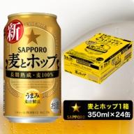 a10-476 麦とホップ350ml×1箱【焼津サッポロビール】