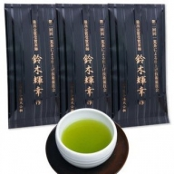 a12-021 最高金賞受賞茶師「鈴木輝幸作のお茶」3本セット