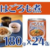 a15-048 はごろも煮1ケース(180g×24缶)