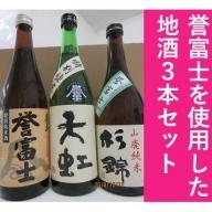 a15-286 静岡県産誉富士を使用した地酒3本セット