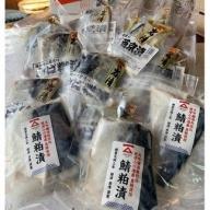 a15-369 天保3年創業 塩鯖や岩清の「鯖焼物セット」