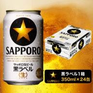 a16-007 黒ラベル350ml×1箱【焼津サッポロビール】