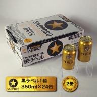 a16-010 サッポロ生ビール黒ラベル350ml缶×1箱+ヱビス2本