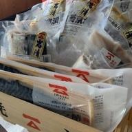 a16-012 岩清の「水産庁長官賞受賞のしめ鯖と鯖焼物セット」