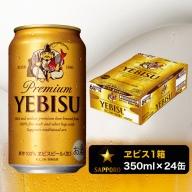 a17-005 ヱビス350ml×1箱【焼津サッポロビール】
