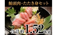 a20-064 焼津・鮪頭肉・たたき身セット 合計約1520g