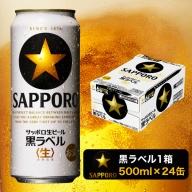 a21-002 黒ラベル500ml×1箱【焼津サッポロビール】