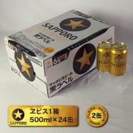 a21-003 サッポロ生ビール黒ラベル500ml缶×1箱 ヱビス2本