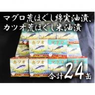 a30-044 いちまる ツナ缶24缶セット
