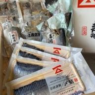 a30-168 塩鯖や岩清の「バラエティセット【伝統】」