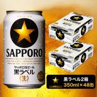 a31-002 黒ラベル350ml×2箱【焼津サッポロビール】