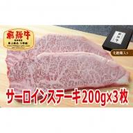 【化粧箱入り・最高級A5等級】飛騨牛サーロインステーキ200g×3枚