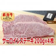 【化粧箱入り・最高級A5等級】飛騨牛サーロインステーキ200g×4枚