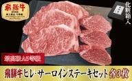 【化粧箱入り・最高級A5等級】飛騨牛ヒレ(120g)・サーロイン(200g)各3枚セット