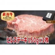【化粧箱入り・最高級A5等級】飛騨牛ヒレステーキ150g×3枚