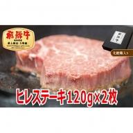 【化粧箱入り・最高級A5等級】飛騨牛ヒレステーキ120g×2枚