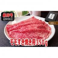 【化粧箱入り・A4等級以上】飛騨牛モモすき焼き用350g