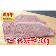 【最高級A5等級】飛騨牛サーロインステーキ300g