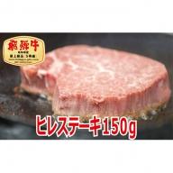 【最高級A5等級】飛騨牛ヒレステーキ150g