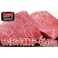 【A4等級以上】飛騨牛モモ(ランプ)赤身ステーキ200g×2