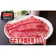 【A4等級以上】飛騨牛モモすき焼き用300g