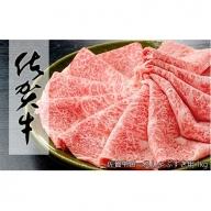 N50-6 佐賀牛ロースしゃぶしゃぶ・すき焼き用肉1kg!【霜降りブランド牛をお届け!】