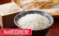 【定期便】長野県産「風さやか」(5kg×3回)【橋本商事】