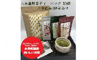 【A-468】福岡県産八女星野ティーバッグ50個・八女紅茶3種詰合せ
