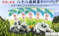 本格深蒸し新茶ティーバッグ詰合せ(1)(2g10個入×3袋・5g10個入×2袋)