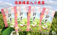 茶工場の抹茶入り煎茶詰合せ(250g×2袋)