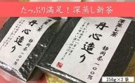 たっぷり満足!深蒸し煎茶(250g×2袋)